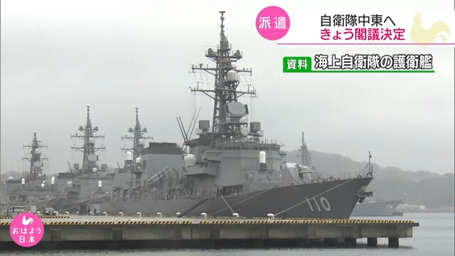 Japan govt. approves SDF dispatch to Middle East | NHK WORLD-JAPAN News